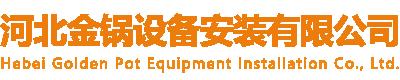 河北金锅设备安装有限公司